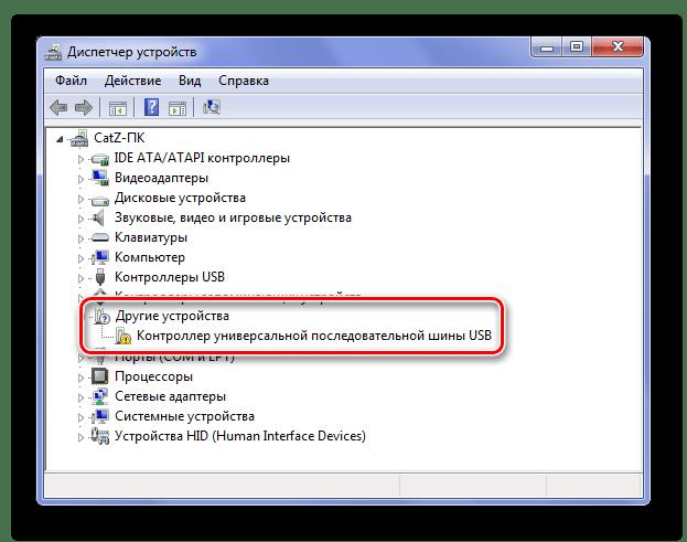 Проблемное устройство Диспетчер Windows 7