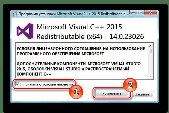 Программа установки Visual C++ 2015