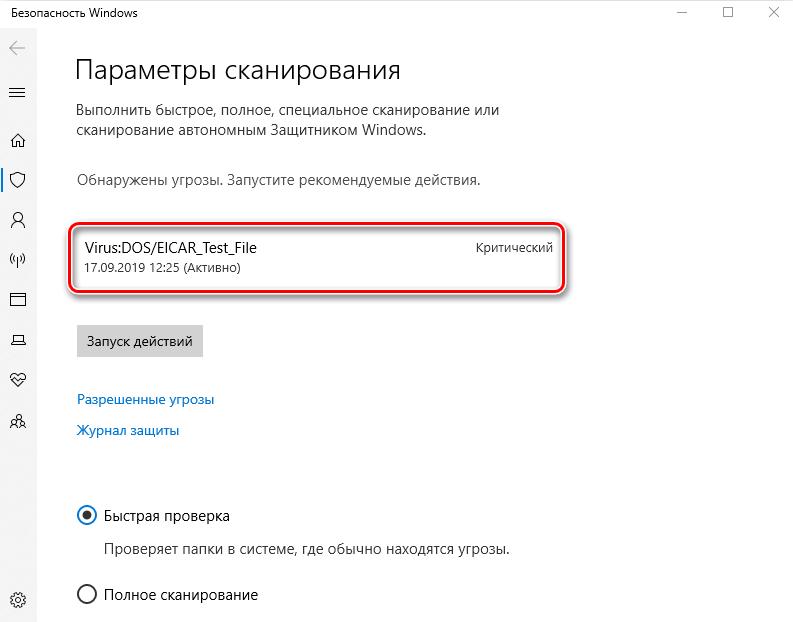 Вирус на Windows 10