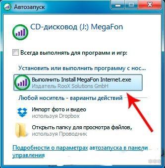 Install Megafon Internet