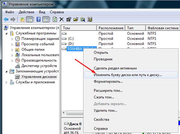 Изменение буквы жёсткого диска
