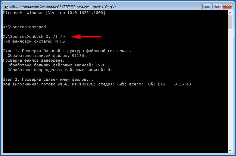 Проверка диска с помощью CHKDSK