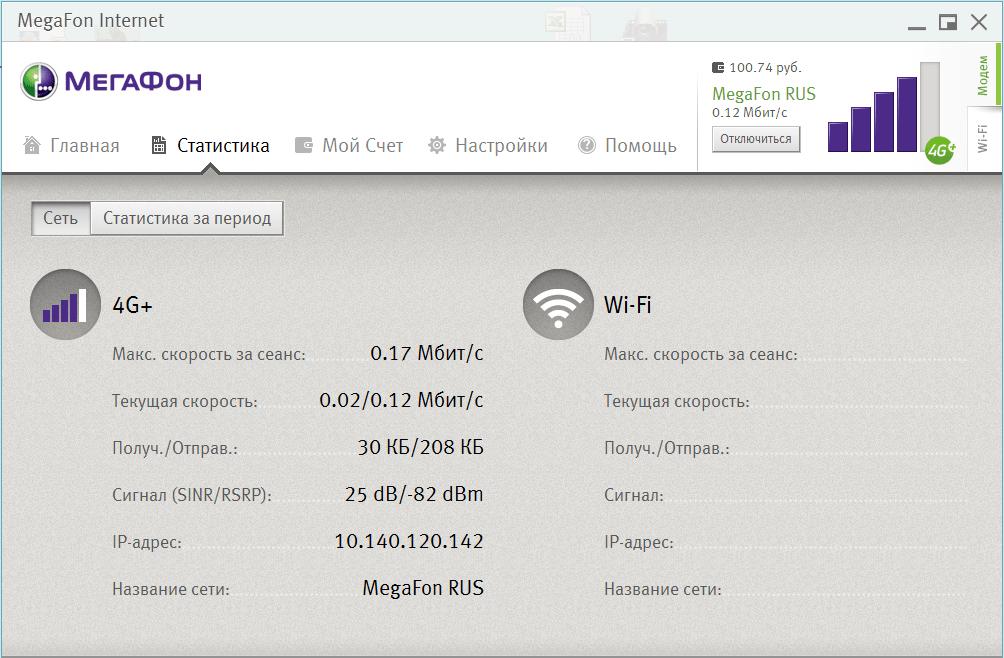 Программа для управления USB-модемом от «Мегафона»