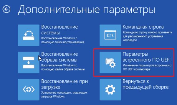 Запуск параметров встроенного UEFI