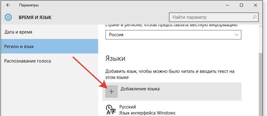 Добавление языка на Windows 10