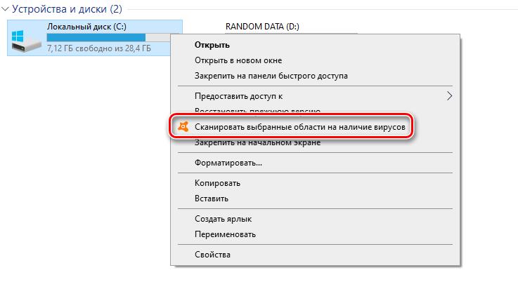 Проверка системы антивирусом Avast