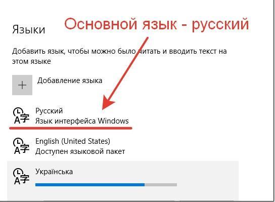 Язык интерфейса на Windows 10