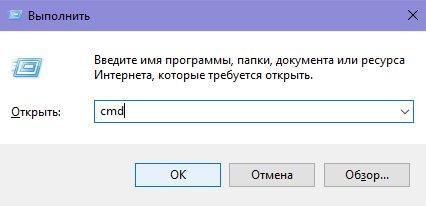 Выполнить - Открыть: cmd