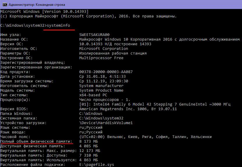 КОмандная строка (администратор) - systeminfo