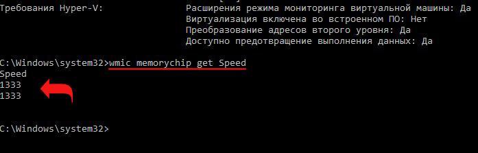 Командная строка - wmic memorychip get Speed