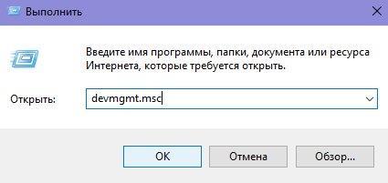 Выполнить - Открыть - devmgmt
