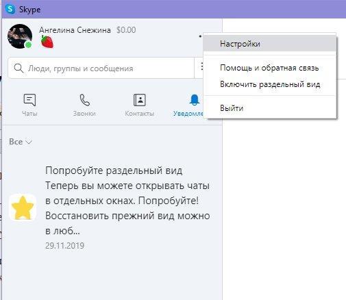 Skype - Настройки