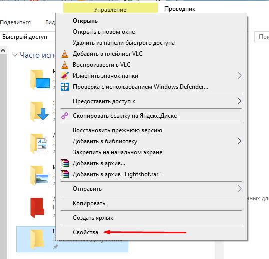 Как восстановить доступ к файлу через «Проводник Windows»