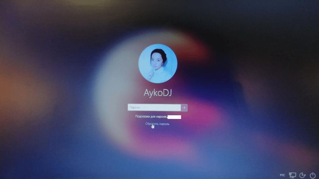 Сброс пароля с экрана блокировки в ОС Windows 10