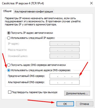 Как поменять DNS-адрес для ПК или ноута