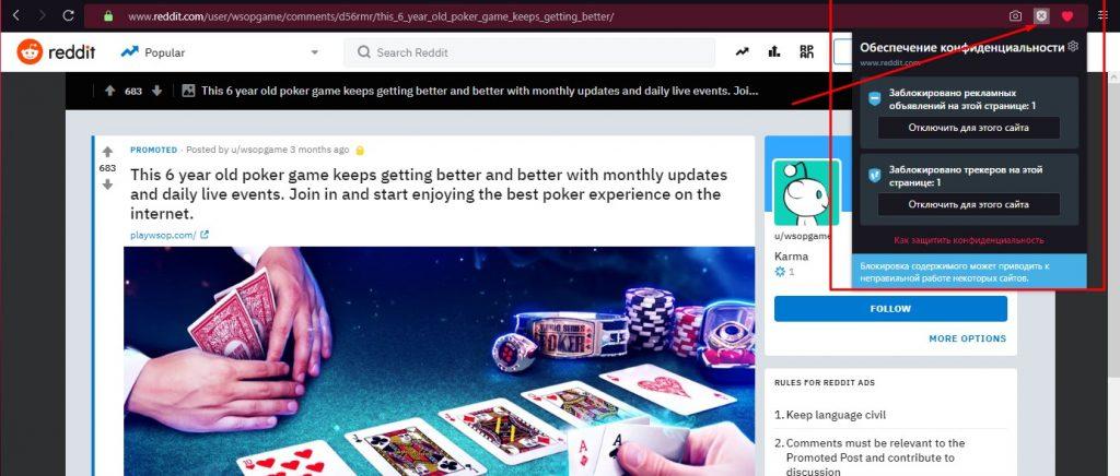 Adblock в Opera GX