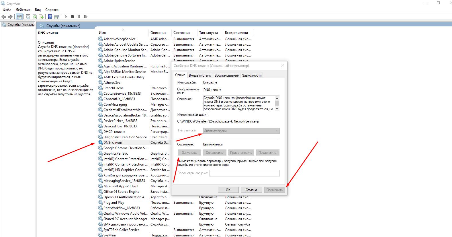 Как проверить работу DNS-службы