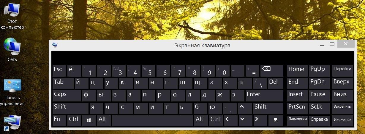 Экранная клавиатура на Windows 10