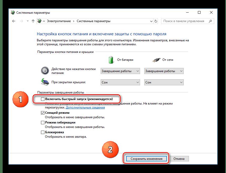 Отключение быстрого запуска на Windows 10