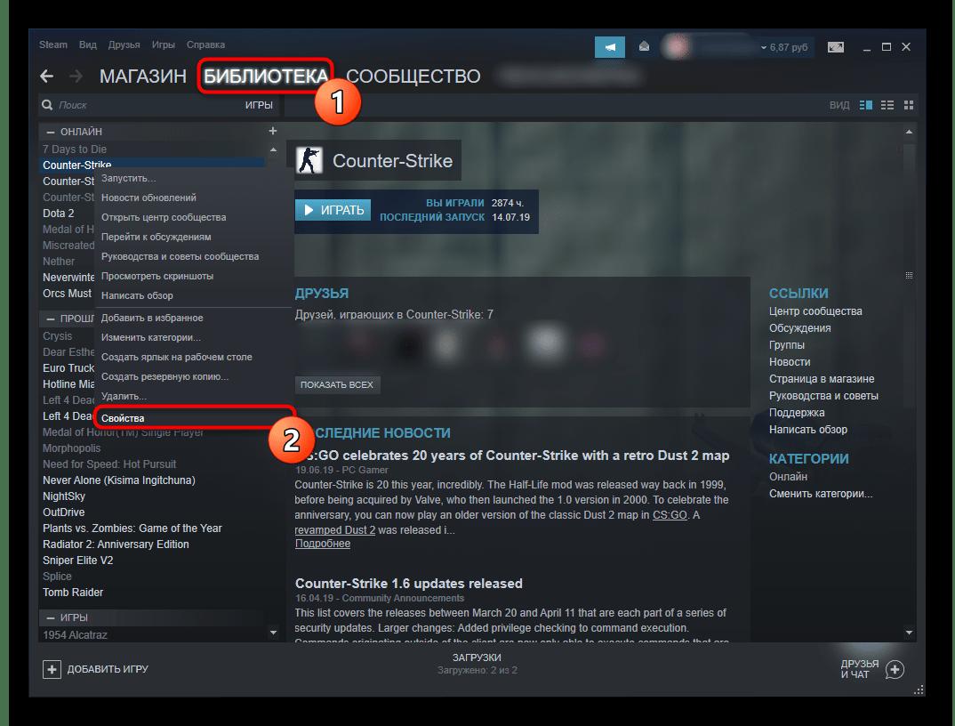 Свойства игры в Steam