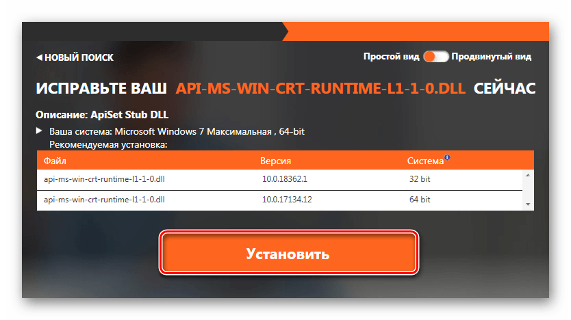 Установка файла api-ms-win-crt-runtime-l1-1-0.dll DLL-Files.com Client