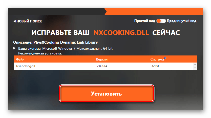 Установка файла nxcooking.dll DLL-Files.com Client
