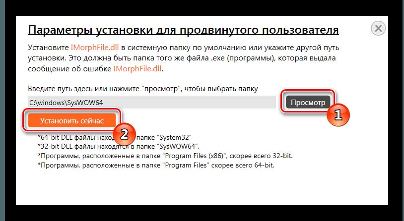 Установка imorphfile.dll DLL-Files.com Client