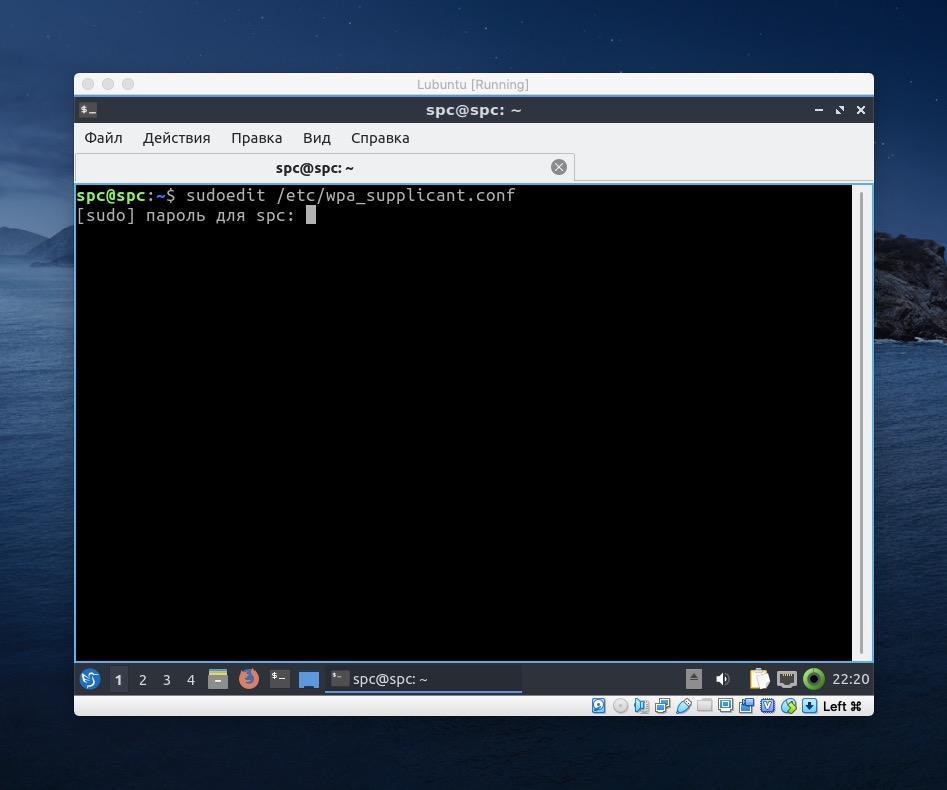 Запуск редактора для wpa_supplicant