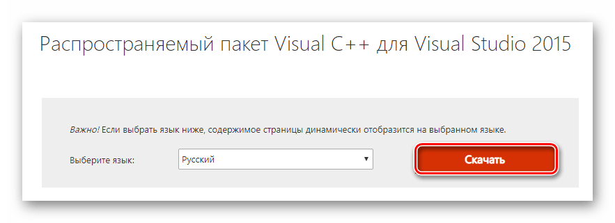Visual C++ 2015 Скачать