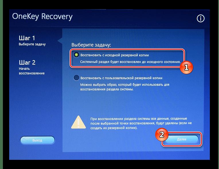 Выберите задачу OneKey Recovery