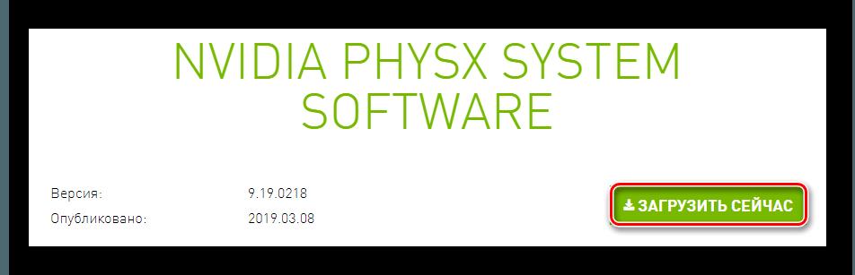 Загрузить Сейчас Nvidia PhysX