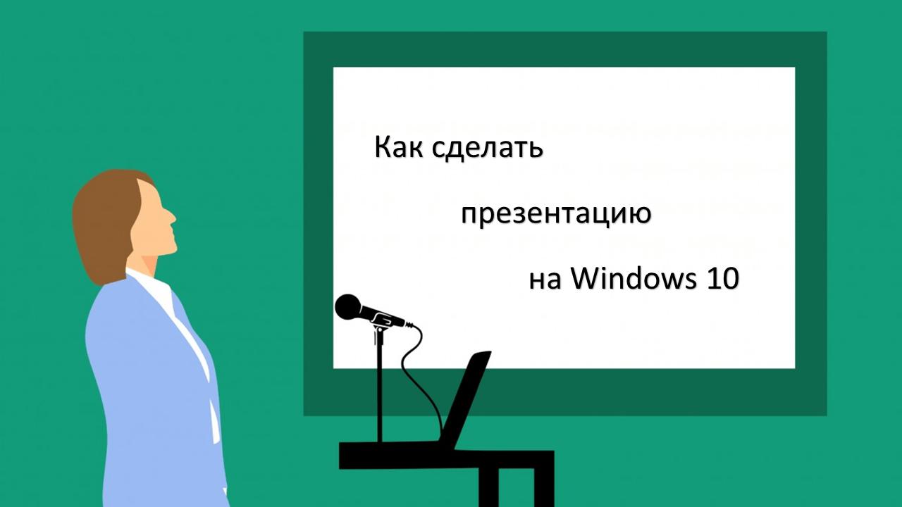 Как сделать презентацию на Windows 1