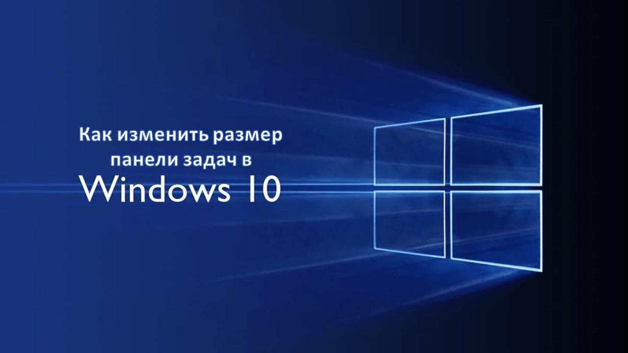 Как изменить размер панели задач в Windows 10
