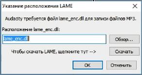 Сообщение об ошибке файла «lame_enc.dll» в звуковом редакторе «Audacity»