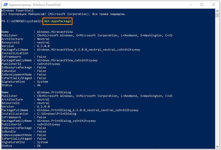 Окно «Windows PowerShell»
