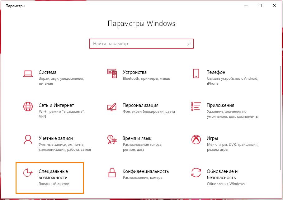 Раздел «Специальные возможности» в «Параметрах» в Windows 10