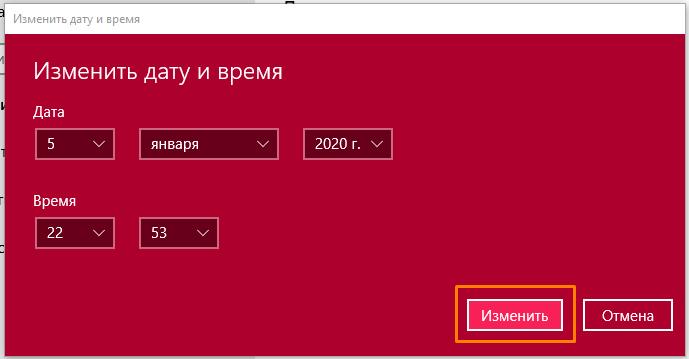 Окно «Изменить дату и время» в «Параметрах» Windows 10