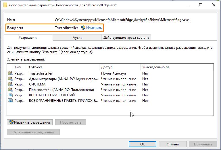 Окно «Дополнительные параметры безопасности для «MicrosoftEdge.exe» в Windows 10