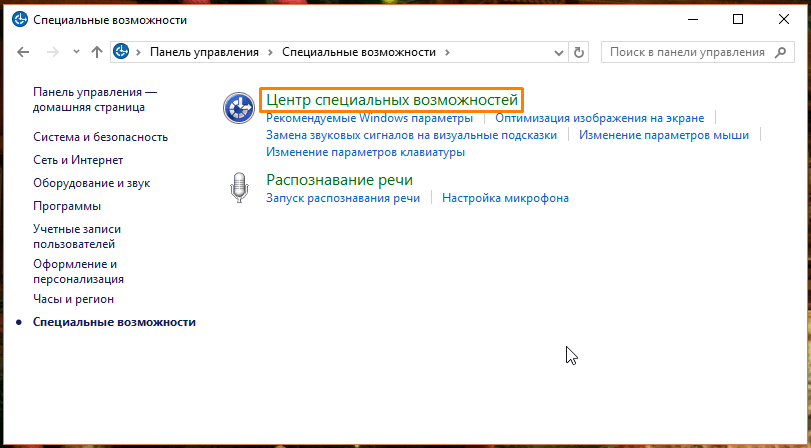 Окно «Специальные возможности» в «Панели управления» в Windows 10