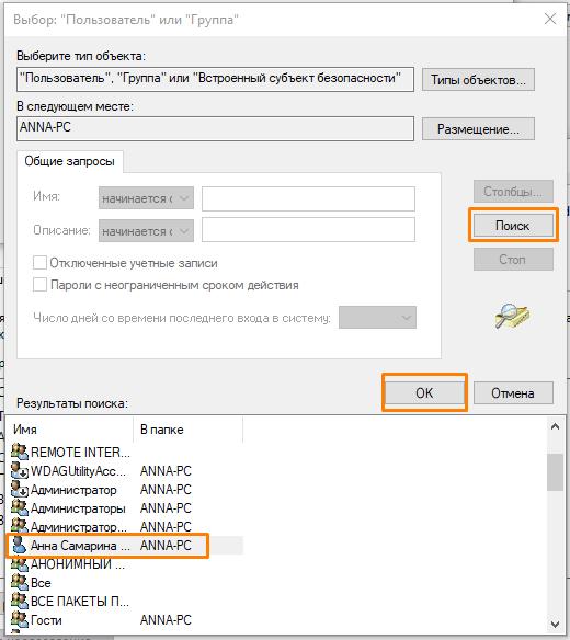 Окно «Выбор: «Пользователь» или «Группа» в Windows 10