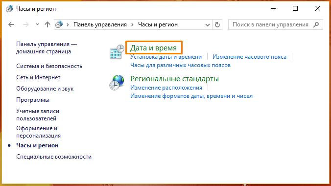 Окно «Часы и регион» в панели управления Windows 10