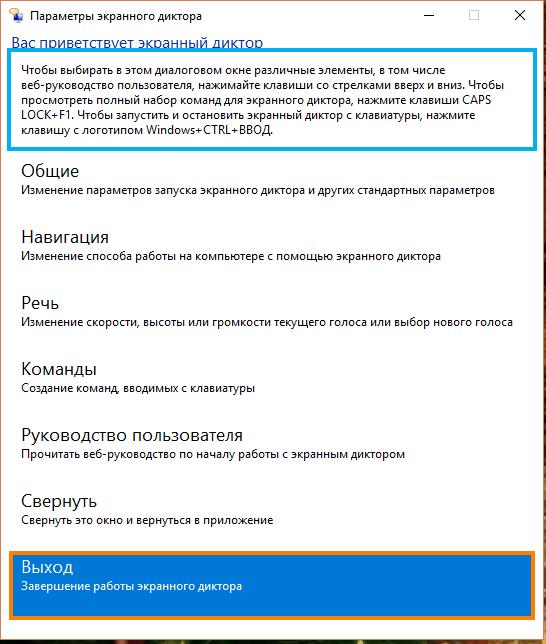 Окно «Параметры экранного диктора» в «Панели управления» в Windows 10