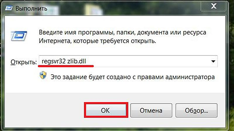 Команда регистрации в реестре файла zlib.dll