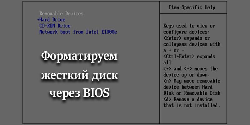 Как отформатировать жесткий диск через BIOS