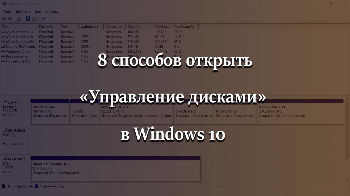Как открыть «Управление дисками» в Windows 10