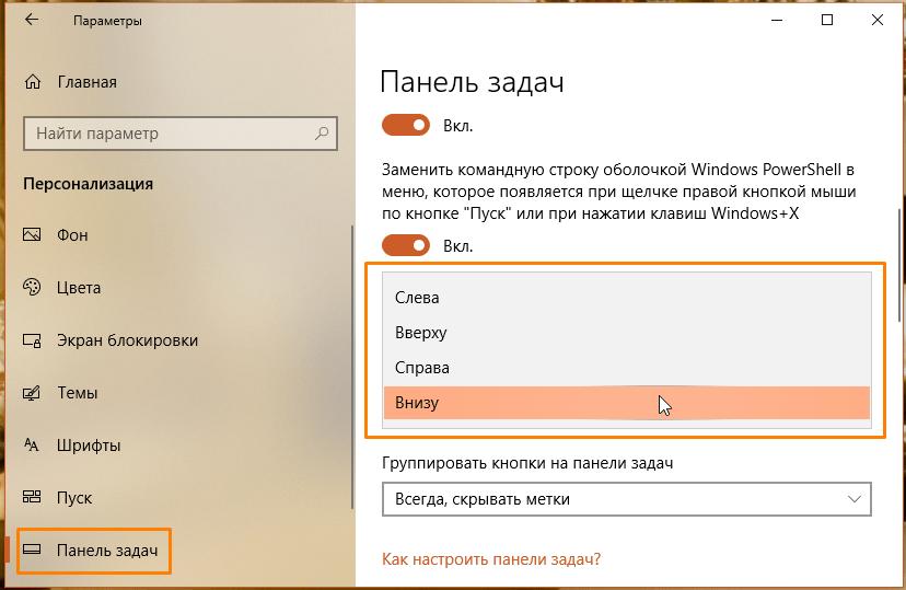 Раскрывающийся список «Положение панели задач на экране» в разделе настроек «Панель задач» в параметрах Windows 10