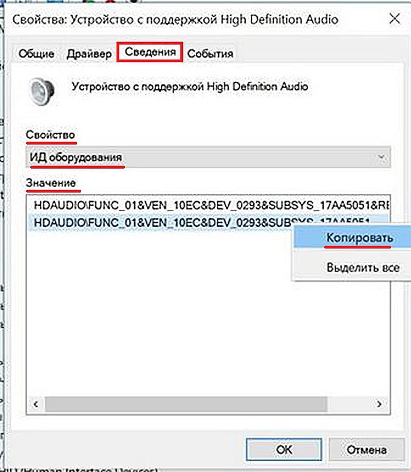 Копирование идентификатора оборудования для поиска драйвера