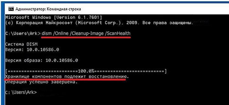 Диагностика системных файлов утилитой DISM