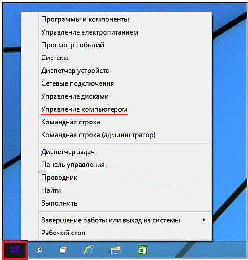 Вызов окна управления компьютером