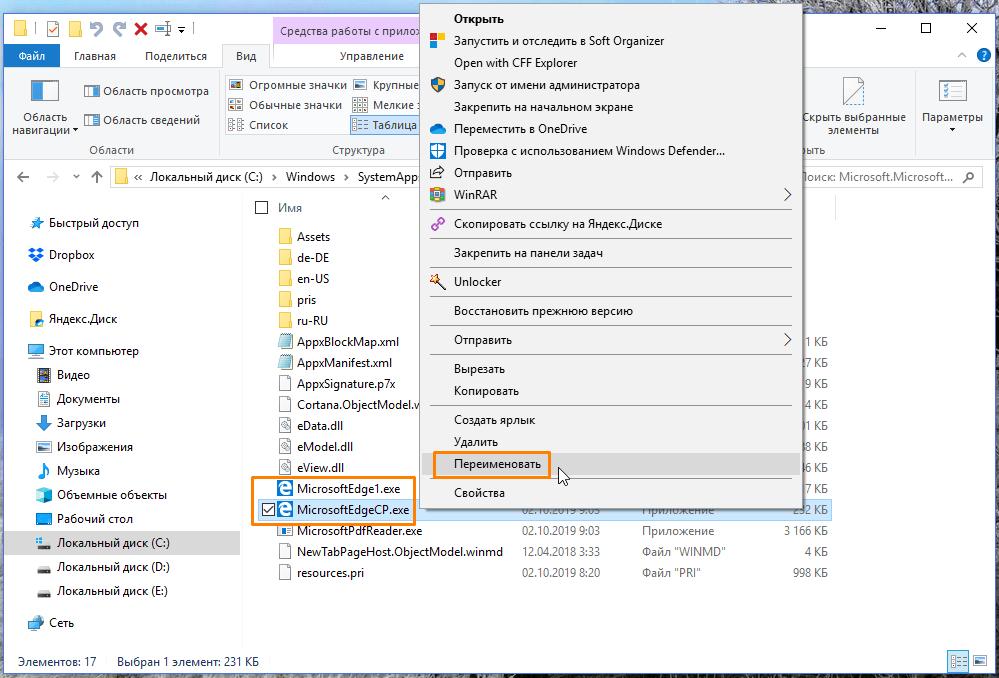 Команда «Переименовать» в контекстном меню файла в «Проводнике» в Windows 10